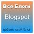 Куда пропал каталог Все Блоги.Blogspot?