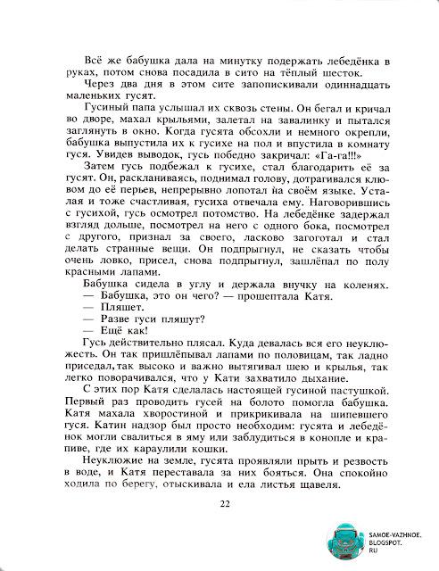 Ярушников Грибная пора книга СССР