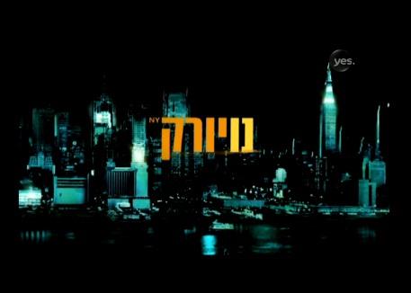 נויורק ניו יורק פרק 16 לצפייה ישירה