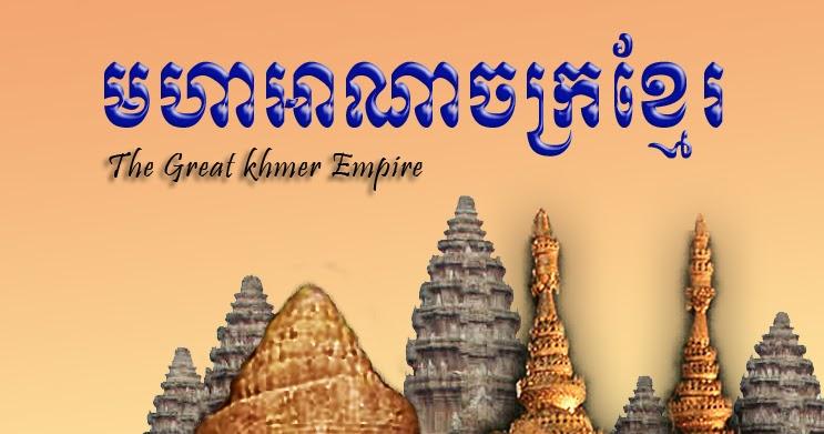 កម្ពុជាសម័យមហានគរ, The Great Khmer Empire, - YouTube