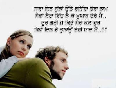 Punjabi-Love-Status