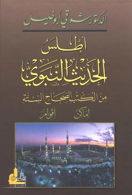 أطلس الحديث النبوي من الكتب الصحاح الستّة ( أماكن ، أقوام ) - شوقي أبو خليل pdf