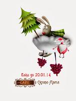 http://kafescrapomama.blogspot.com/2013/12/blog-post_4512.html