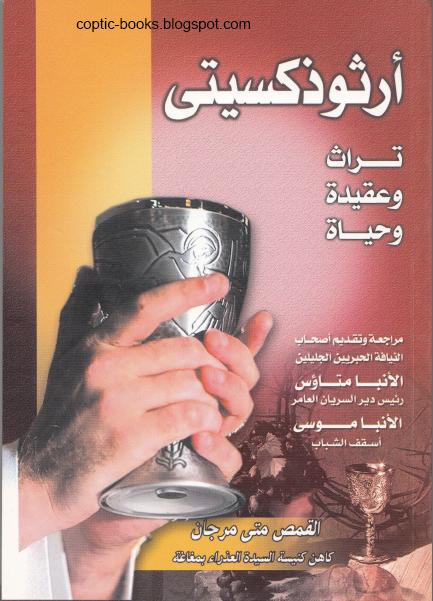 كتاب : ارثوذكسيتي تراث و عقيدة و حياة - تاليف القمص متى مرجان