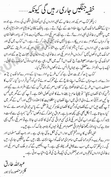 CIA in Urdu