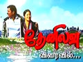 Then Nilavu Episode 61 21-11-2013 Sun Tv Serial Watch Online