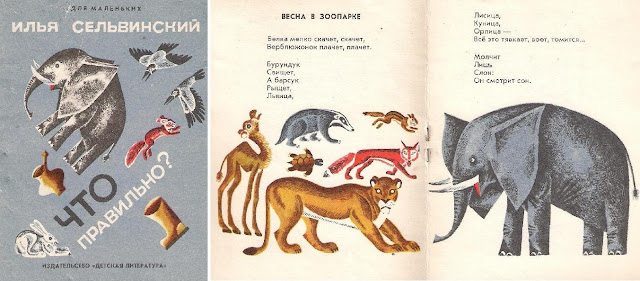 Selvinsky Romadin russian books cover