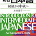 総合日本語初級から中級へ - Introduction to Intermediate Japanese