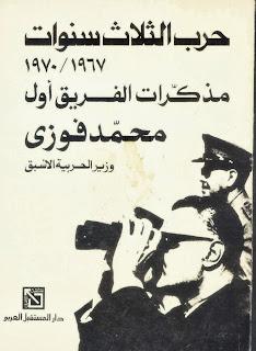 الفريق محمد فوزى