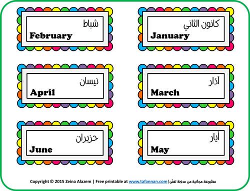 بطاقات ملونة الأشهر الميلادية والهجرية بالعربية والانكليزية مطبوعات تفنن flashcards for calender and Hijra months in English and Arabic