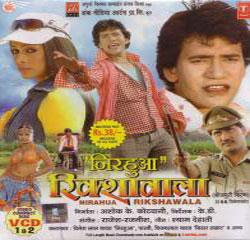 Nirahua Rikshawala 2007 Bhojpuri Movie Watch Online