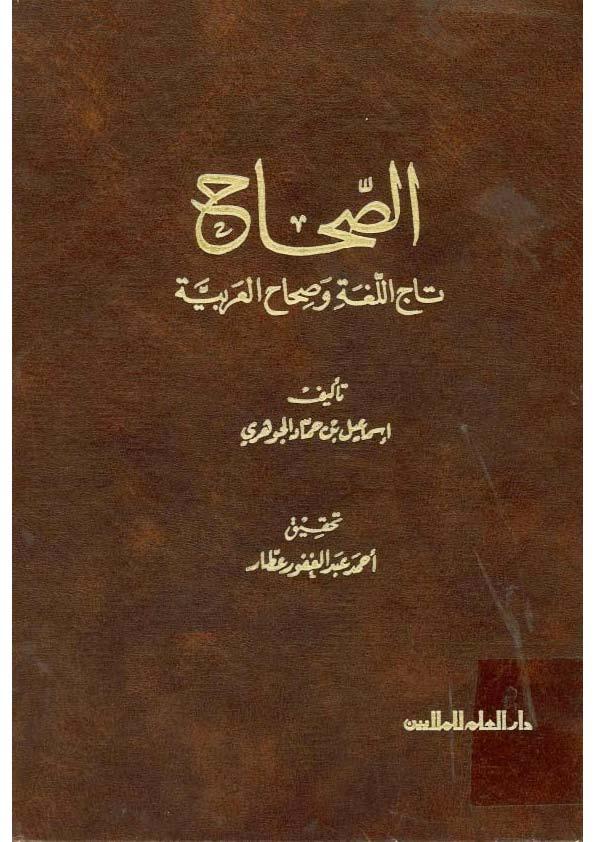 تاج اللغة وصحاح العربية - للجوهري
