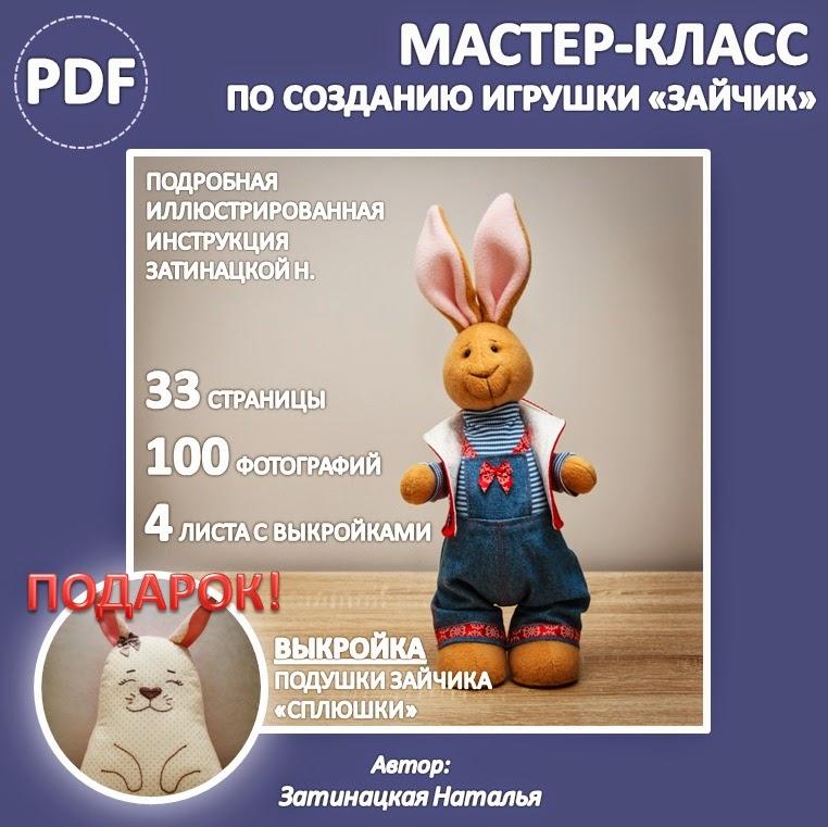 НОВЫЙ МАСТЕР КЛАСС!