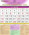 വിദ്യാഭാസ കലണ്ടര്  2013-2014