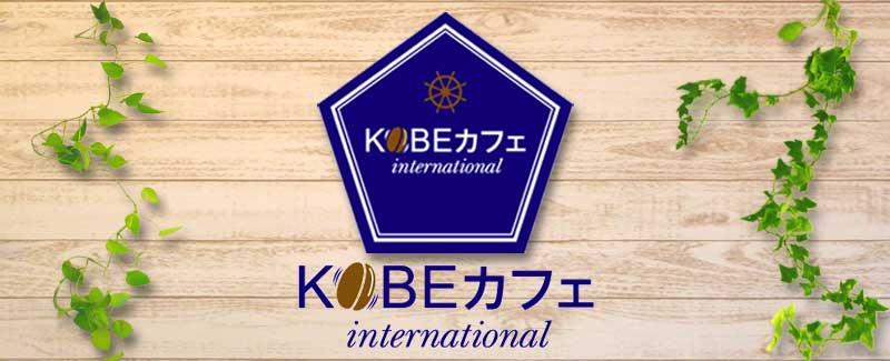 KOBE카페international