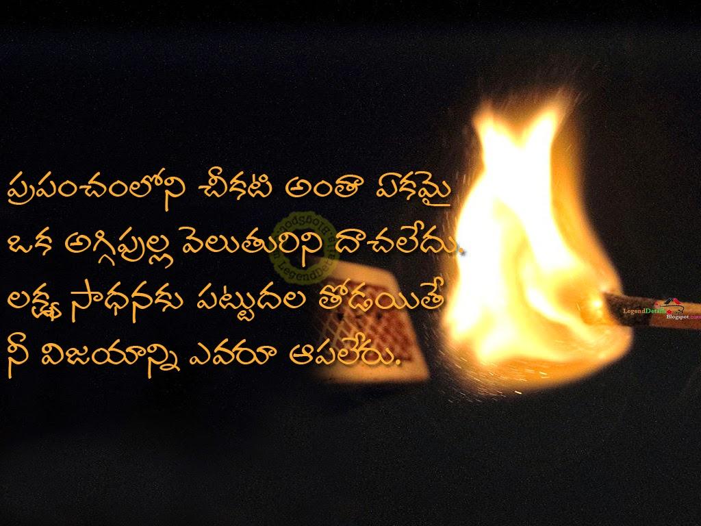 telugu inspirational quotes legendary quotes telugu