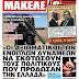 """ΜΑΚΕΛΕΙΟ!!!!  Ο.Ε.Α : """"Οι αξιωματικοί των Ενόπλων Δυνάμεων να σκοτώσουν τους πολιτικούς που πρόδωσαν την Ελλάδα!"""""""