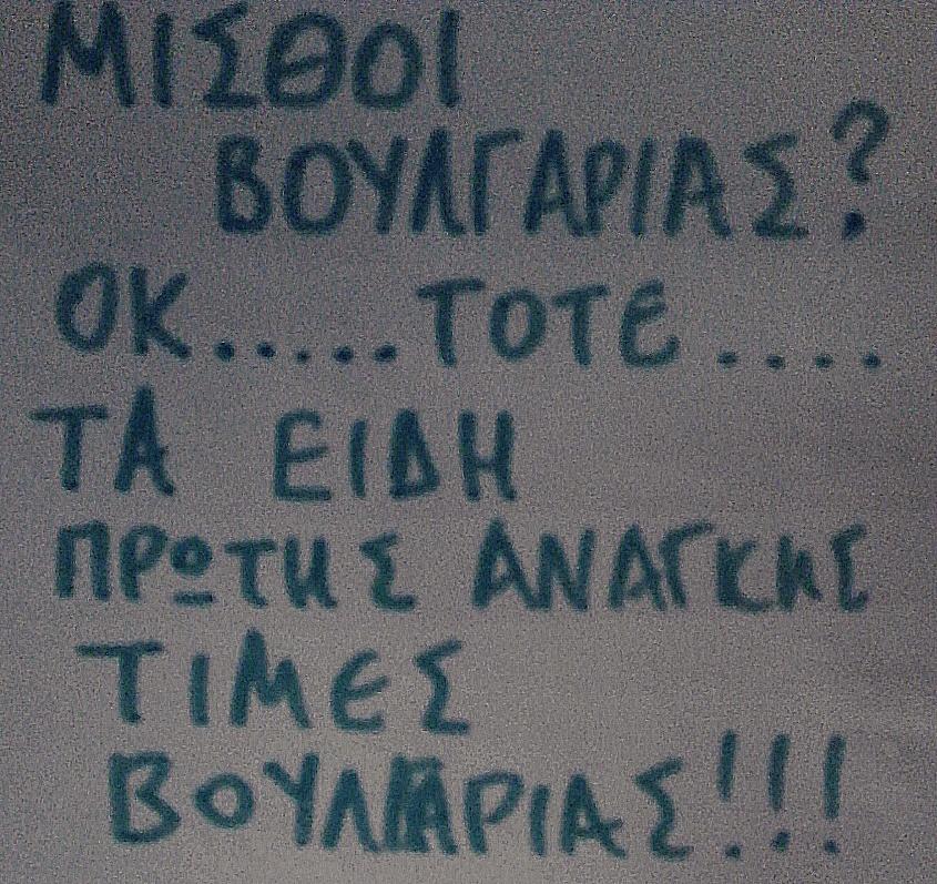 Μισθοί - τιμές Βουλγαριας στην Ελλάδα