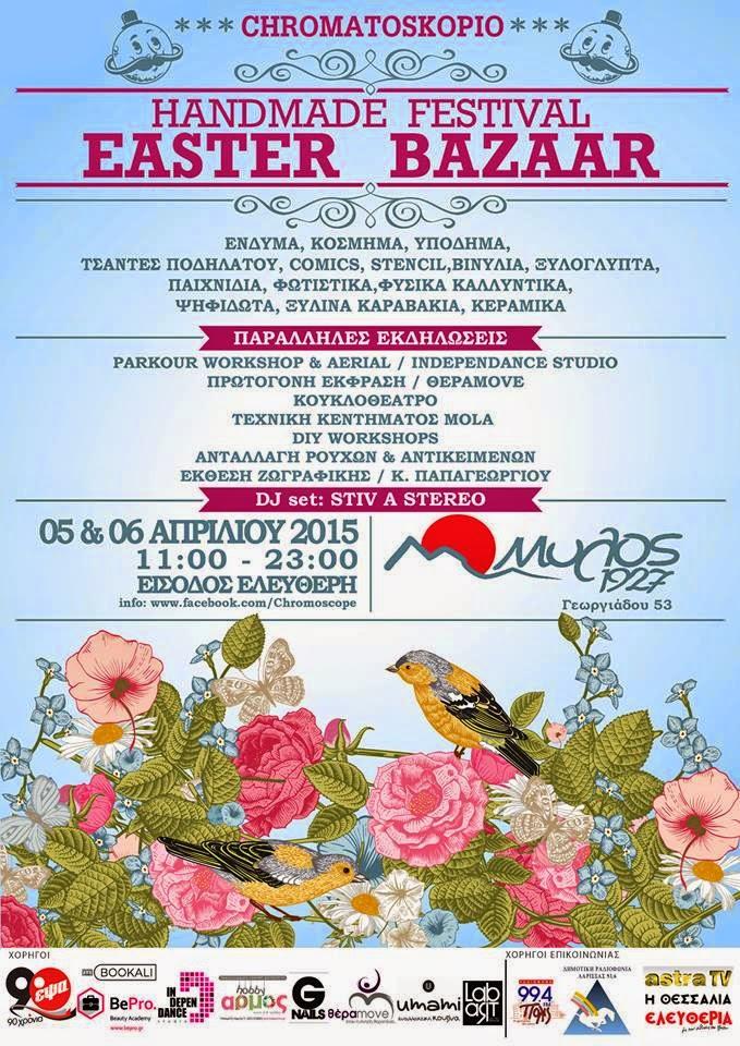bazaar χειροποιητων,handmade festival easter bazaar,handmade bazaar,handmade festival,Chromoscope Volos,χρωματοσκόπιο βολος,μυλος 1927 λαρισα