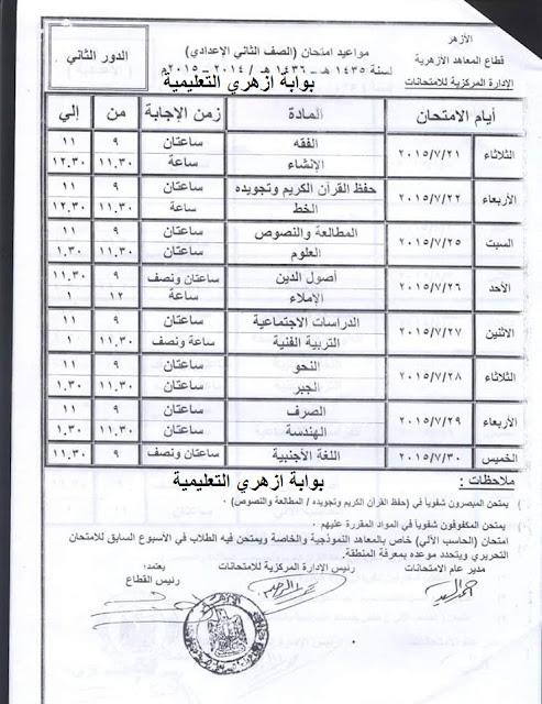 جدول امتحانات الدور الثاني للصف الثاني الاعدادي 2015