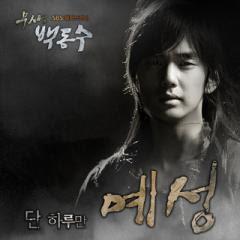 Yesung (Super Junior) – Warrior Baek Dong Soo OST Part 2