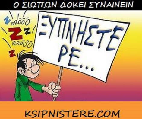 ksipnistere.com