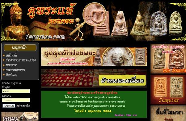 ตอนนี้ ผมได้ย้ายมาที่ เวปผมละ ครับ http://www.dopratae.com/?id=shop&shop_id=10002