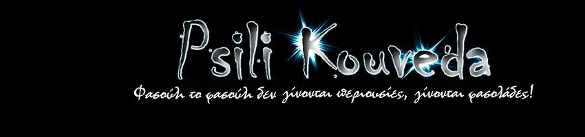 Psili Kouveda