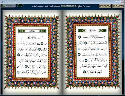 Baca Alqur'an Di Laptop/Pc3