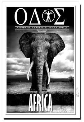 ΟΔΟΣ: Africa