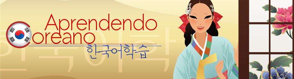 Aprendendo Coreano