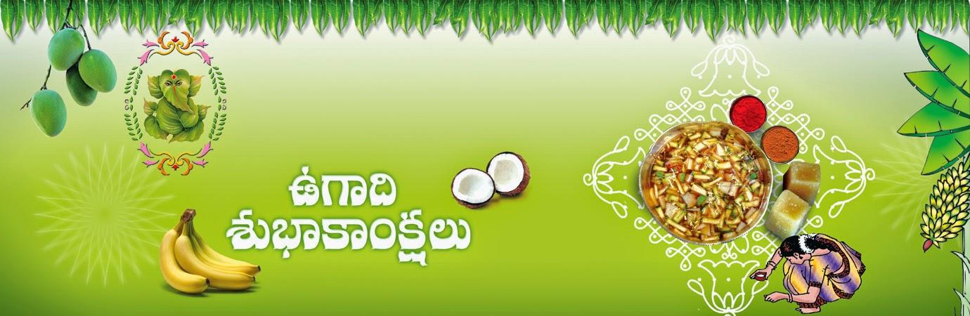 Happy Ugadi Wishes