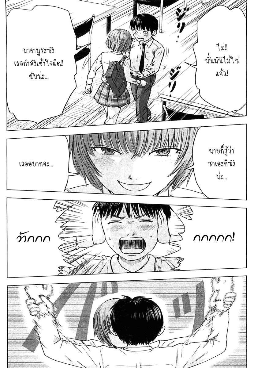 อ่านการ์ตูน Aku no Hana 9 ภาพที่ 28