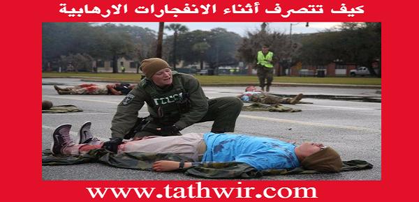 تفجير ارهابي