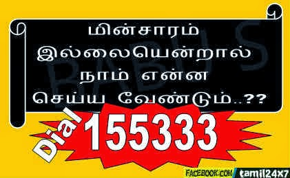 Tamilnadu EB customer care 155333 பயனுள்ள தகவல்: மின்சாரம் இல்லையென்றால் என்ன செய்ய வேண்டும் | Veetil electricity illai endral enna seiya vendum | call 155333 customer care number for TNEB | tamilnadu electricity board rules and service | Vilipunarvu thagavalgal | awareness posts in tamil | RTI act helps to create awareness | tamil24x7 | tamil247 | power cut problem call 155333 to complain and note down the complain number | fine for irregular service | fine for delay in service | Tamilnadu govt EB station