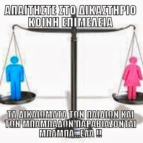 Δικαιώματα Γονέων στην Ελλάδα, Ευρώπη και Συνήγορος του Παιδιού
