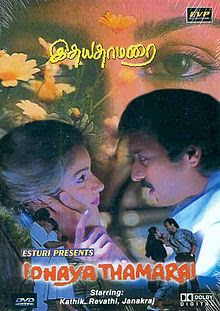 Idhaya Thamarai 1990 Tamil Movie Watch Online