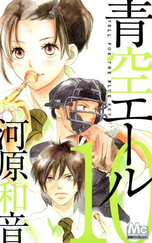 Mangá Shoujo Aozora Yell #10 Autora: Kazune Kawahara