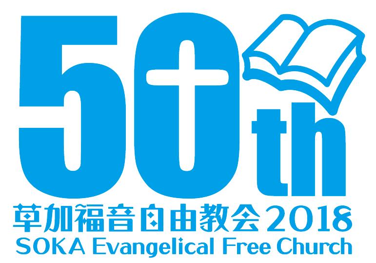 ◆◆2018年は50周年!!◆◆