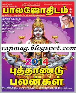 Magazine Pdf Free Download | 2014 Rasi Palan Ebook Pdf Free Download