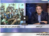 -- برنامج آخر النهار مع محمود سعد حلقة يوم الخميس 28-8-2014