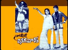 Na Pere Bhagavan Telugu Mp3 Songs Free  Download  1976