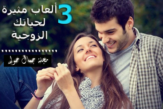 ثلاثة ألعاب مثيرة لحياتك الزوجية couples games