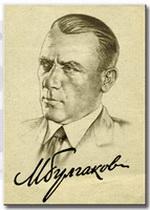 Mihail Afanasjevič Bulgakov
