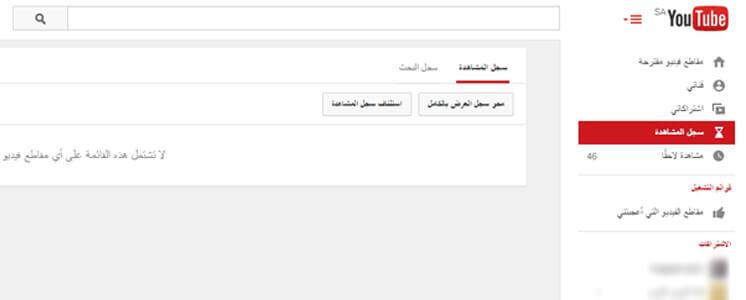 كيفية حذف سجل المشاهدة في موقع يوتيوب ، كيفية حذف سجل البحث في يوتيوب ، كيفية تعطيل سجل البحث ، سجل المشاهدة ، في يوتيوب ، شرح حذف سجل المشاهدة والبحث ، سجل البحث والمشاهدة في يوتيوب