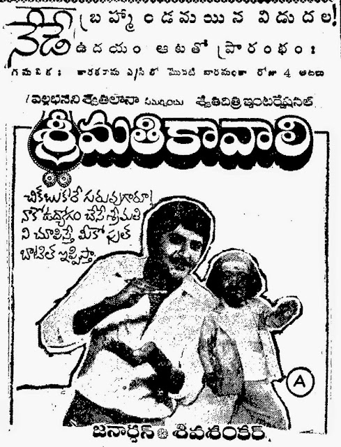 Srimathi Kavali Telugu Mp3 Songs Free  Download  1988