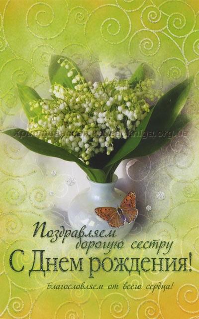 Православные поздравления с днем сестре
