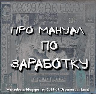 Изображение для поста страницы http://wmrabota.blogspot.ru/2013/05/Promanual.html
