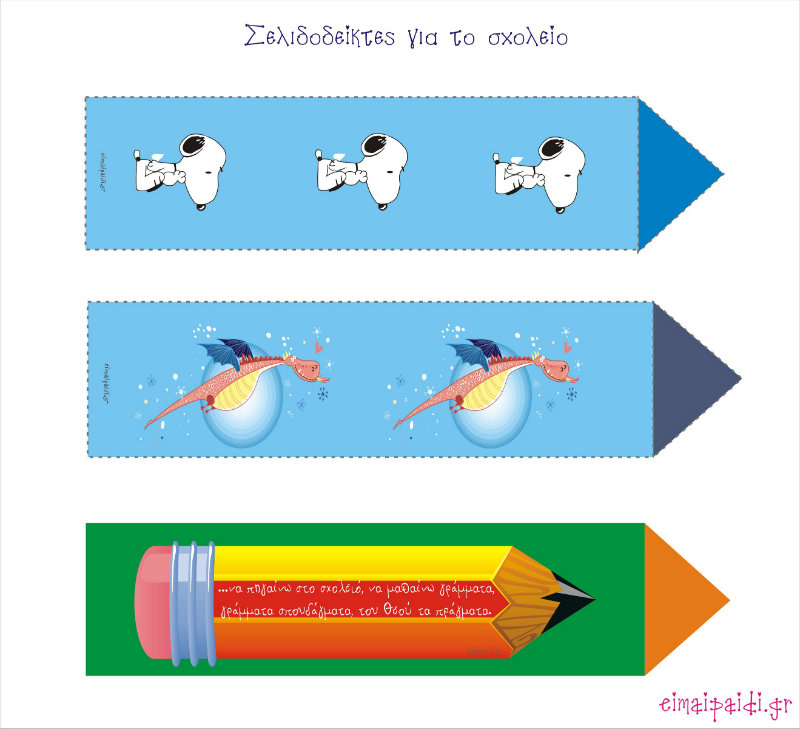 σελιδοδείκτες για αγόρια-eimaipaidi.gr