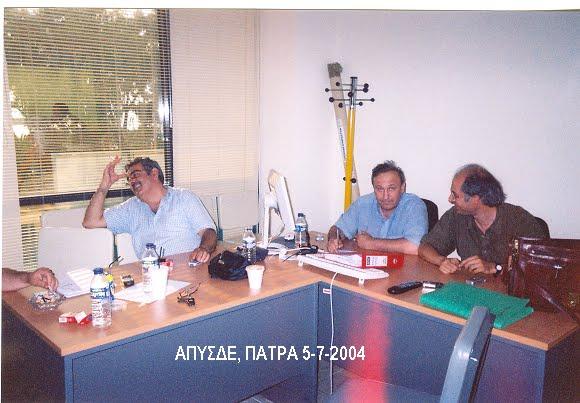 ΑΠΥΣΔΕ ΔΥΤ. ΕΛΛΑΔΑΣ 2004